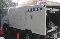 大型高圧洗浄車