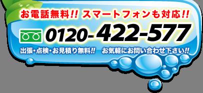 お電話無料!スマートフォンも対応!0120-422-577(出張・点検・お見積り無料!お気軽にお問い合わせ下さい!)