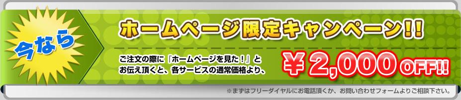 今ならホームページ限定キャンペーンを見たとお伝えいただくと、通常価格より2000円割引をもれなく実施中!